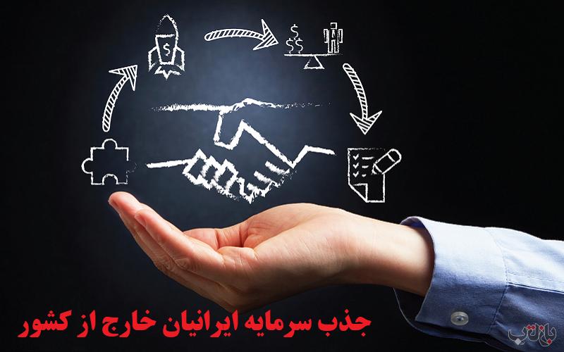 عزم نمایشی مسئولان برای جذب سرمایه ایرانیان خارج/ جلوی خروج سرمایه از کشور را بگیرید، بازگرداندن سرمایه مهاجران پیشکش