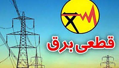 برق کدام مناطق تهران امروز قطع میشود