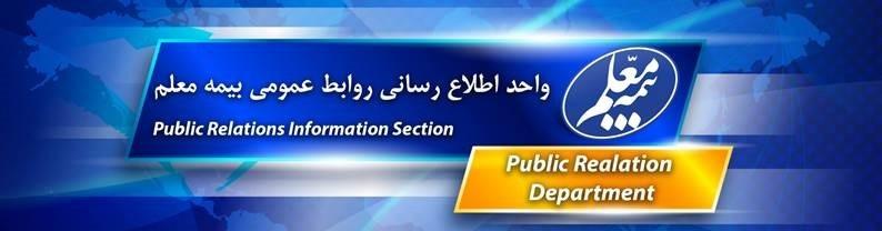 اقدام فوری بیمه معلم برای پرداخت خسارت به معلمان آسیبدیده خوزستانی
