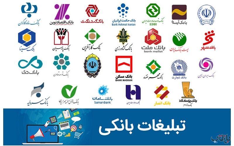تبلیغات هنگفت بانک ملت و بانک اینده تبلیغات نجومی, تبلیغات بانک ها, بدهی بانک ها, بانک آینده, تبلیغات بانکی, بانک ملت, زیان انباشته