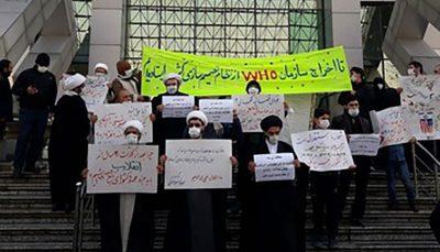 تجمع مخالفان واکسن کرونا مقابل وزارت بهداشت تجمع مخالفان واکسن کرونا, وزارت بهداشت, واکسن کرونا