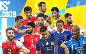 تیم منتخب AFC برای لیگ قهرمانان ۲۰۲۰ آرشیو