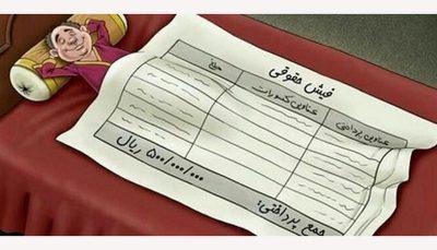 دولت حقوق ماهانه زیر ۴۵ میلیون تومان نجومینیست حقوق نجومی, حقوق, دولت