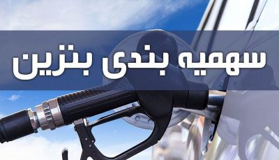 سهمیه بنزین بهمن ماه امشب واریز میشود