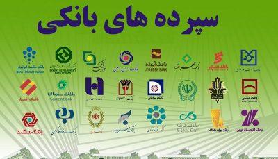 اما و اگرهای رشد سپرده های بانکی در دو سال اخیر/ چرا رشد 42 درصدی سپرده بانکی خبر خوبی برای اقتصاد ایران نیست؟
