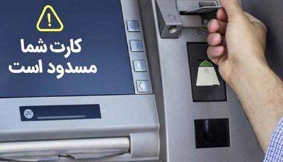 کلاف سردرگم مسدودیت کارت بانکی مهاجران افغانستانی/ قصور متوجه کیست و چه نهادی باید پاسخگو باشد؟