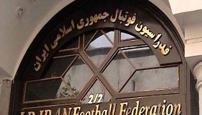 هر ۵ کاندیدای ریاست فدراسیون فوتبال از سوی کمیته بدوی تایید شدند انتخابات فدراسیون فوتبال, فدراسیون فوتبال