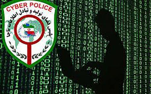 هشدار پلیس فتا نسبت به سوء استفاده از نرم افزار شاد نرم افزار شاد, پلیس فتا