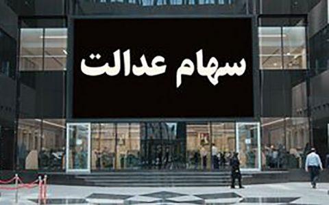 واگذاری سهام عدالت به 7 میلیون ایرانی در بودجه 1400 بودجه ۱۴۰۰, سهام عدالت