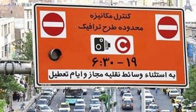ورود به محدوده طرح ترافیک ۲۵ درصد گران شد