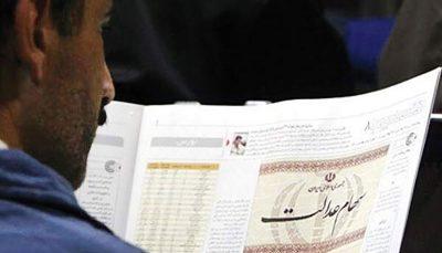 کام جاماندگان سهام عدالت در این دولت شیرین میشود؟ سهام عدالت