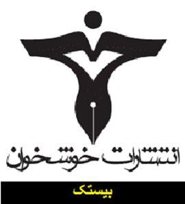 انتشارات خوشخوان در یانک کتاب بیستک