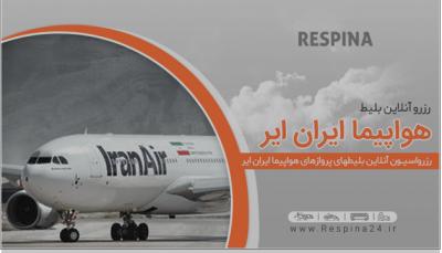 خرید بلیط هواپیما ایران ایر با ارزان ترین قیمت از رسپینا