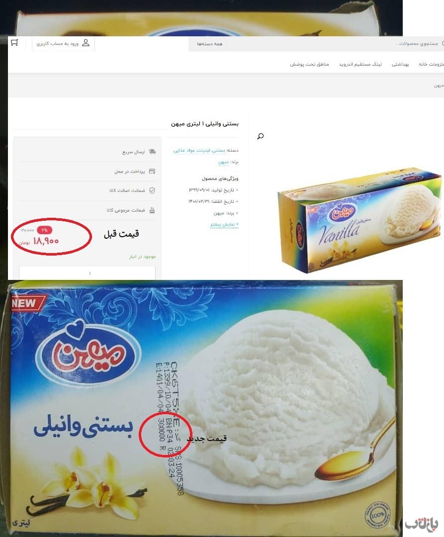 123 گرانفروشی کاله, گرانفروشی لبنیات, شرکت میهن, افزایش قیمت لبنیات, بستنی