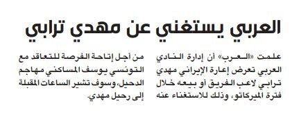 بازگشت احتمالی به پرسپولیس با تصمیم جدید تیم قطری