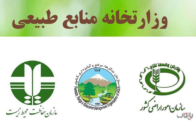 وزارتخانه منابع طبیعی
