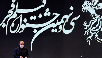 اختتامیه سی و نهمین جشنواره فیلم فجر/ عکس