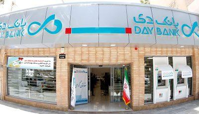 بانک دی 12 هزار میلیارد ریال تسهیلات پرداخت کرد