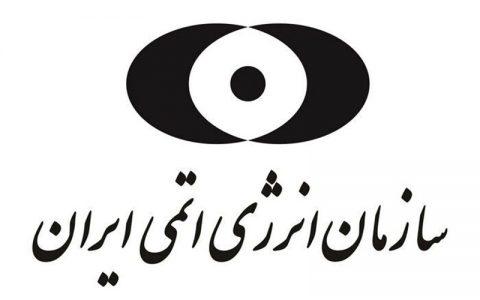 بیانیه سازمان انرژی اتمی ایران درباره سفر مدیر کل آژانس بین المللی انرژی اتمی به ایران