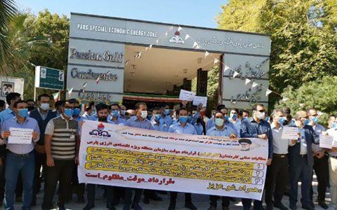 تجمع صنفی کارکنان مدت موقت سازمان منطقه ویژه اقتصادی انرژی پارس (عسلویه)