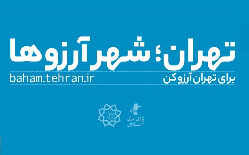 شهر ارزوها مردم روانی اند؛ برچسبی که یک عضو شورای شهر تهران به مردم زد