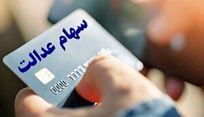 جزییات و نحوه دریافت کارت اعتباری توسط سهامداران عدالت