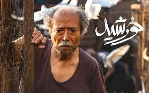 «خورشید» مجید مجیدی در فهرست ۱۵تایی اسکار بهترین فیلم بینالمللی