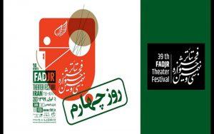 در چهارمین روز «تئاتر فجر ۳۹» چه آثاری اجرا میشوند؟