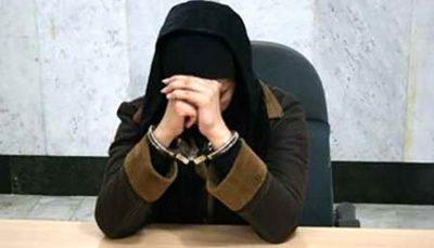 دستگیری عروس سارق