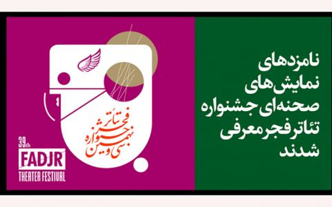 معرفی نامزدهای مسابقه تئاتر صحنهای جشنواره تئاتر فجر