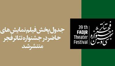پخش آنلاین فیلمنمایشهای جشنواره تئاتر فجر آغاز میشود