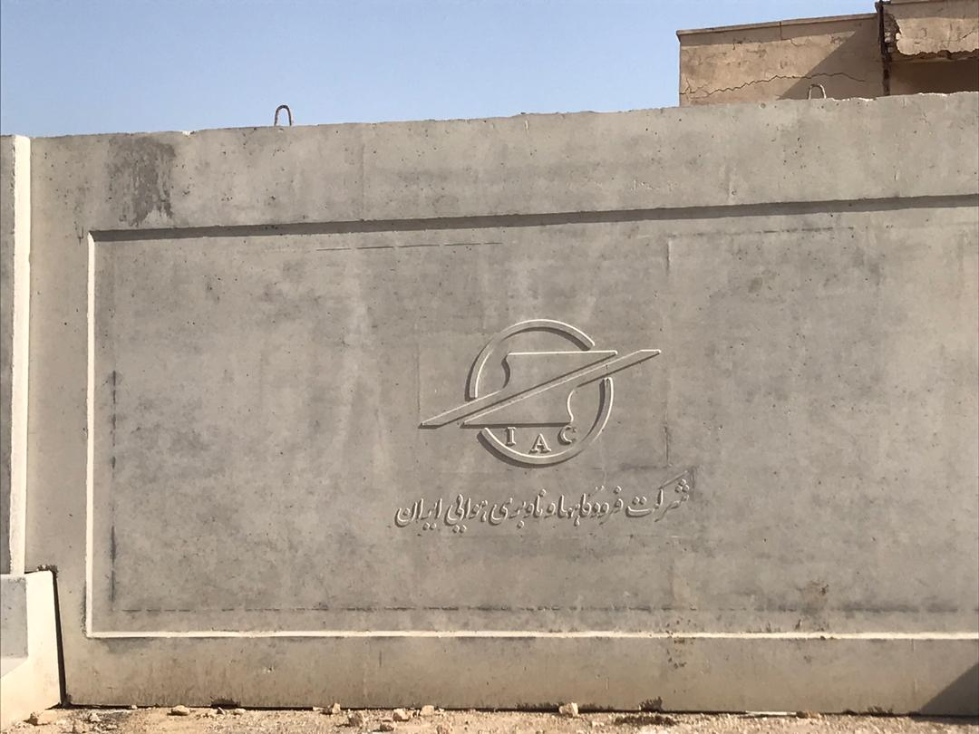 تعطیلی ۴۷ ساله تنها فرودگاه گناوه/ تبدیل فرودگاه به محلی برای تخلیه فاضلاب انسانی