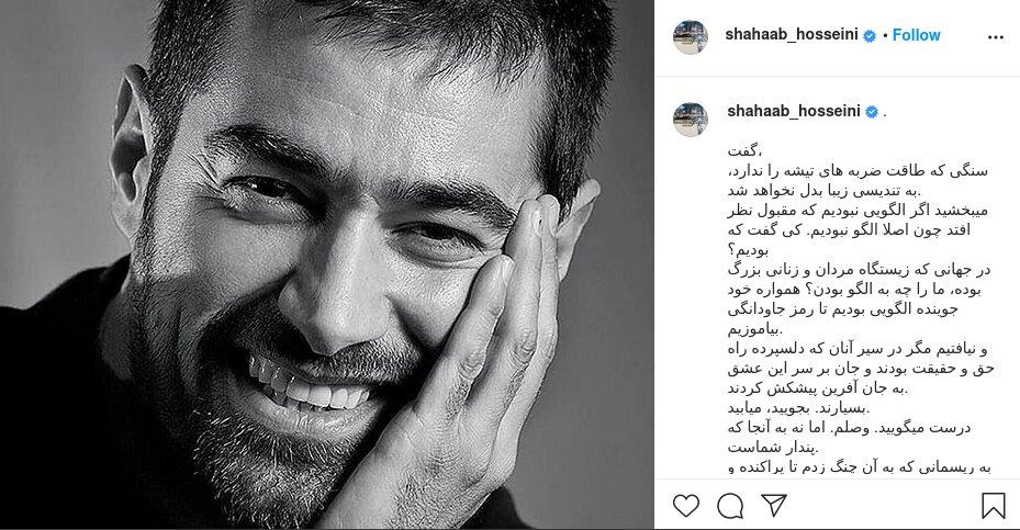خداحافظی شهاب حسینی از اینستاگرام/ متاسفم که آنچه انتظار داشتید نبودم