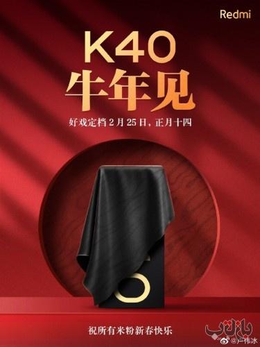 شیائومی ردمی کی 40 را در 25 فوریه معرفی خواهد کرد