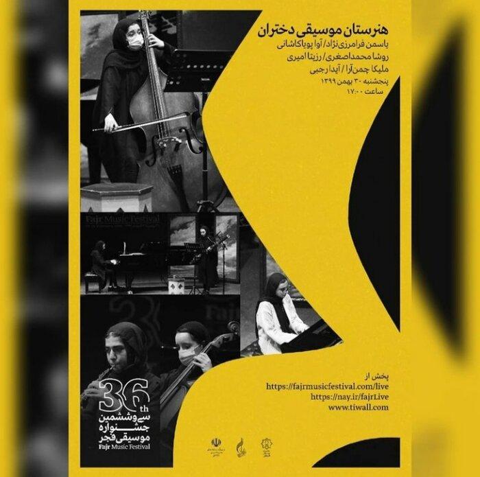 نگاهی به اجراهای روز سوم سی و ششمین جشنواره موسیقی فجر