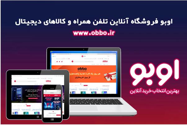 آغاز جشنواره فروش استانی نوروزی اوبو!