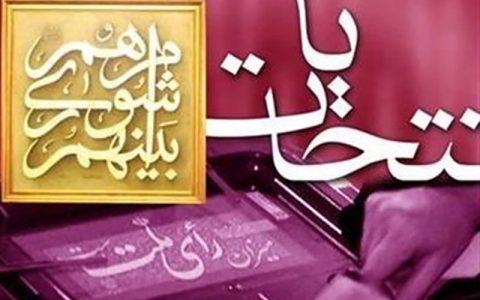 اسامی نامزدهای اصولگرایان برای انتخابات شورای شهر تهران اعلام شد