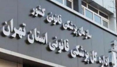 اعلام ساعت کار کشیک نوروزی ادارات کل پزشکی قانونی استان تهران