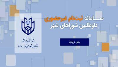 ثبت نام 5067 نامزد شوراها تا ساعت ۱۸ امروز