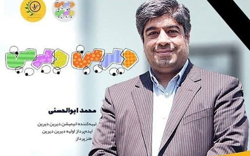 محمد ابوالحسنی تهیهکننده «دیرین دیرین» به دلیل کرونا درگذشت