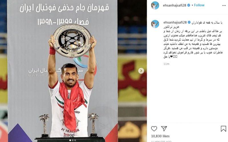 حاج صفی از تراکتور جداشد + پیام خداحافظی