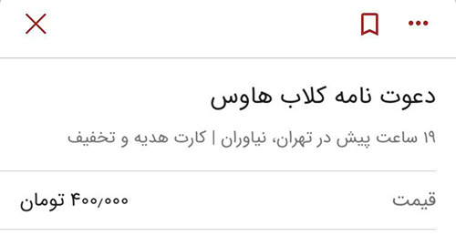 دعوت وزیر سابق آموزش و پرورش از جوانان برای عضویت در کلاب هاوس/ هدف بطحایی از تبلیغ یک پلتفرم جدید خارجی برای ایرانی ها چیست؟