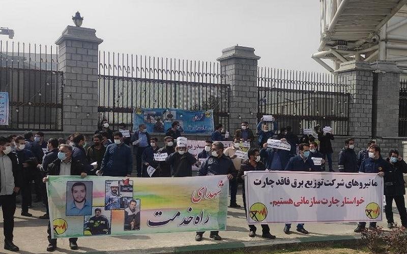 اعتراض کارکنان شرکتی و حجمی شرکت توزیع برق کشور/ فیلم