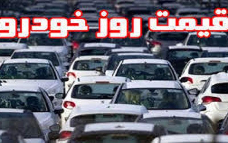 قیمت روز خودرو در ۲۴ اسفند