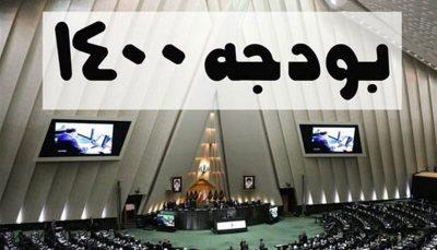 لایحه بودجه ۱۴۰۰ به دولت ابلاغ شد