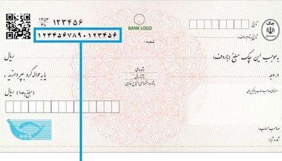 نقل و انتقال چکهای جدید در سامانه صیاد از امروز ۵ فروردین اجباری شد