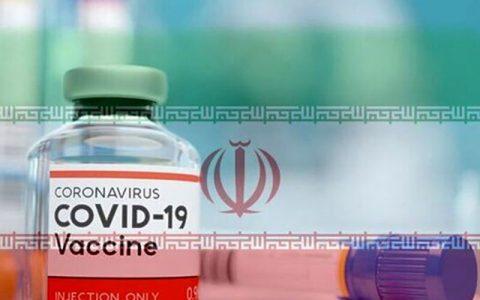 واکسن «فخرا» رونمایی شد