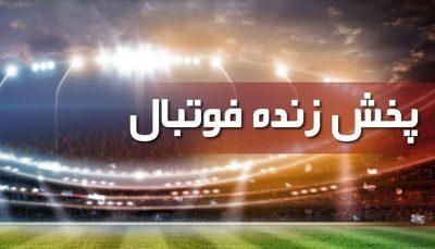 پخش زنده فوتبال دیدارهای لیگ برتر ایران