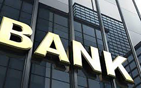 کاهش سود بین بانکی به ۱۹.۷ درصد