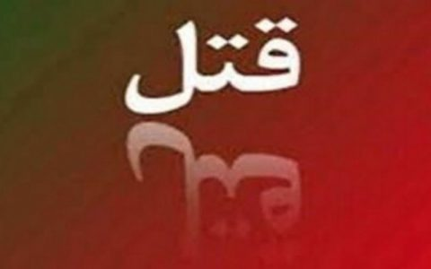 کشتن یک پسر در تهران به خاطر تقلب در بازی پاسور